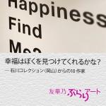 icon_burari_02_幸福は