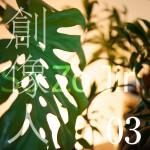 icon_創像人_03
