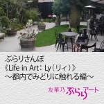 icon_burari_10_新宿みどり
