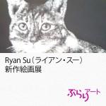 icon_ぶらり_RyanSu