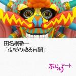 icon_burari20141206_田名網敬一