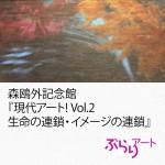icon_burari20141116_鴎外美術館