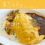 icon_omlet_01_日比谷公園