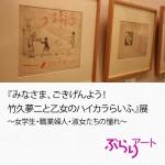 icon_burari20150129_竹久夢二