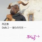 icon_burari20150315_所 Dolls2