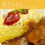 icon_03_新橋