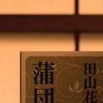 02_icon_hondana_蒲団