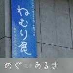 icon_megu201605_nemuri_1