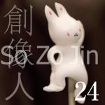 icon_創像人_24