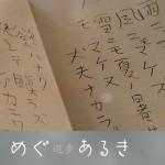 icon_megu201607_kenji_1