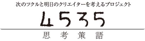 logo_4535_w500