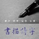 icon_かくしか万年筆