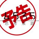 icon_4535_予告