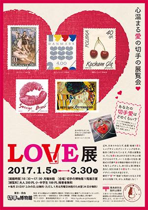 LOVE展A4プレスリリース