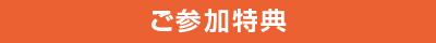 icon_ご参加特典