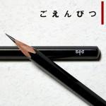 icon_ごえんぴつ_400