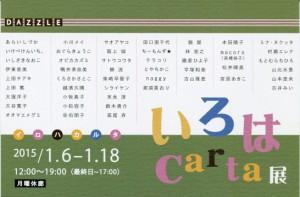 ph_karuta001_546x360
