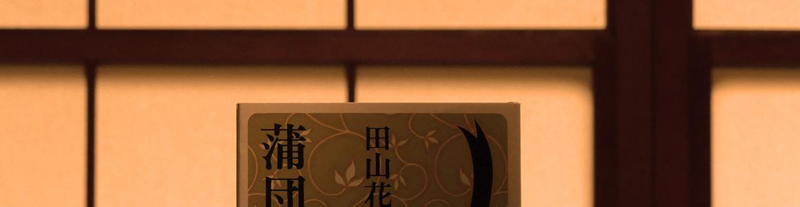 02_book_蒲団c