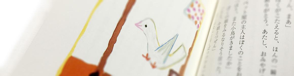 03_book_小鳥ちゃん