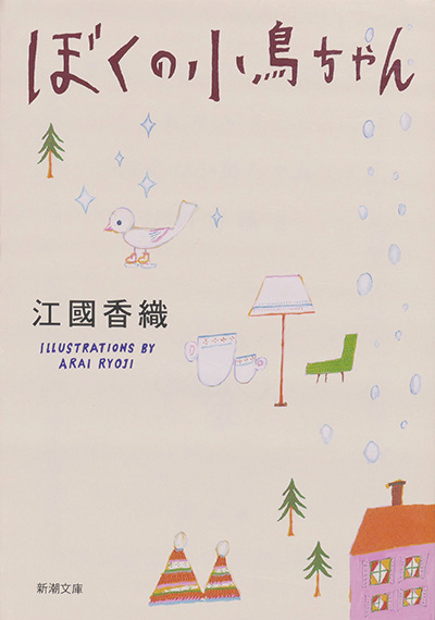 03_cover_小鳥ちゃん