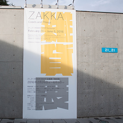 ph_zakka_09