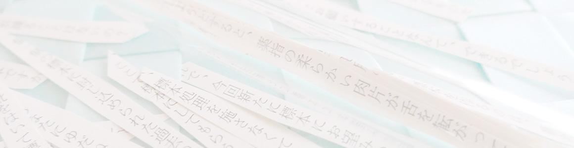 07_keyword_薬指の標本