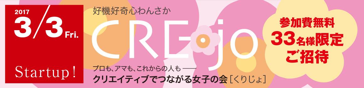 banner_CREjo_start