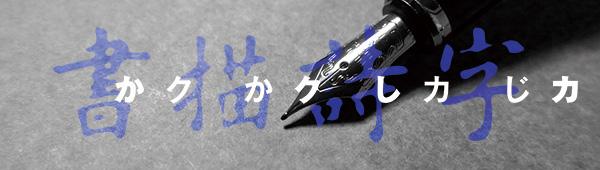 img_かくしか_2