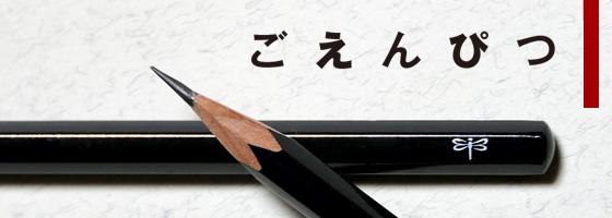 img_banner_ごえんぴつ