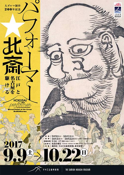 ph_hokusai_09_poster