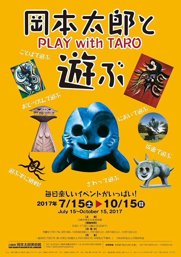 ph_taro_14_poster